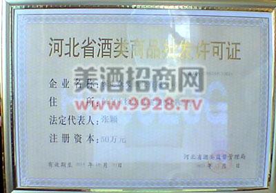 河北省酒类商品批发许可证