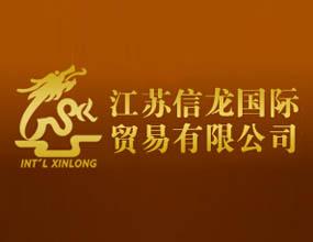 江蘇信龍國際貿易有限公司