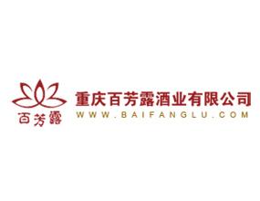重慶市百芳露酒業有限公司