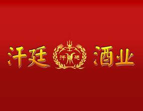 内蒙古汗廷酒业有限公司
