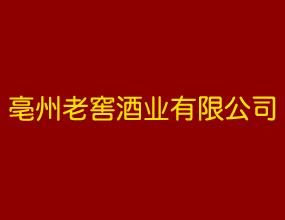 亳州老窖酒业销售有限公司