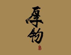 贵州茅台镇中黔酒业集团厚物酒全国招商