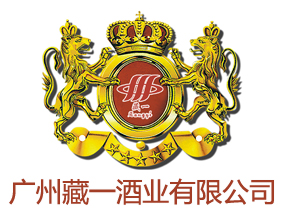 广州藏隆贸易有限公司