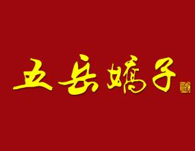 五岳娇子集团股份有限公司
