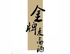 贵州金牌麦高酒业有限公司