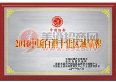 2010中国白酒十佳区域品牌