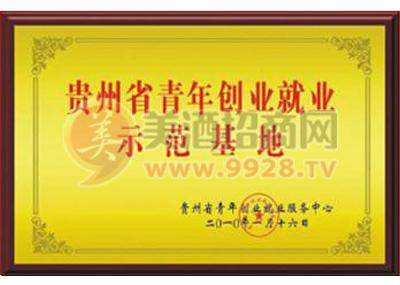 贵州省青年创业就业示范基地