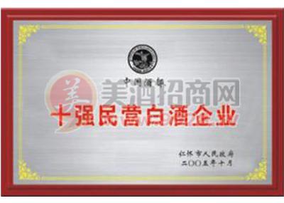 十强民营白酒企业