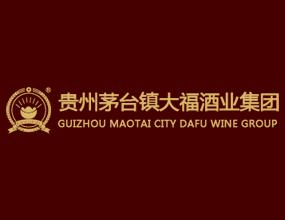 贵州茅台镇大福酒业集团