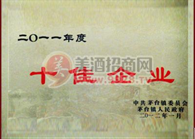 2011年度茅台镇十佳企业
