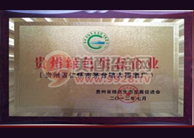 贵州绿色生态企业