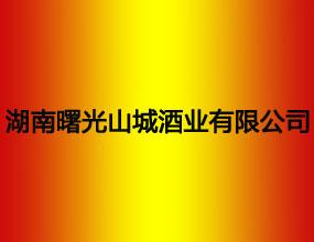 湖南湘易源酒�I有限公司