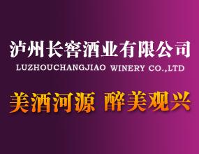 泸州长窖酒业有限公司