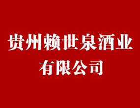 贵州赖世泉酒业有限公司