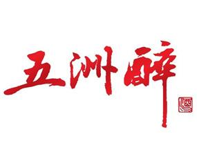 泸州海福鑫酒业有限公司