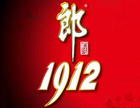 郎酒1912全国品牌运营中心