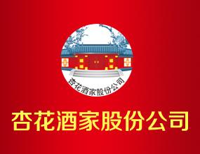 山西杏花村杏花酒家酒業股份有限公司