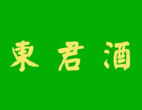 云南易門東君酒業有限公司