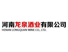 河南龙泉酒业有限公司