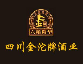 四川金沱牌酒业营销有限公司