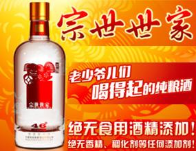 宁夏宗世世家酒业有限公司