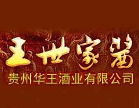 贵州华王酒业有限公司