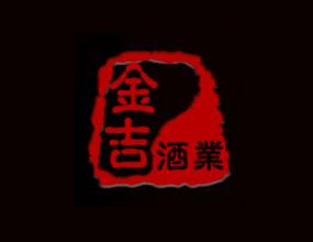 沭阳县金吉酒业有限公司