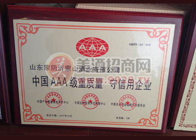 中国AAA级重质量 守信用企业