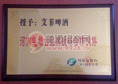 河南电视台品牌战略合作伙伴