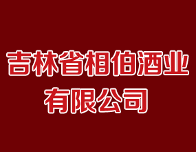 吉林省相伯酒业有限公司
