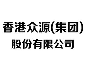 香港众源(集团)股份有限公司