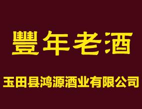 玉田县鸿源酒业有限公司