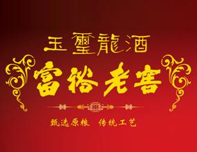 黑龙江省富裕老窖酒业有限公司