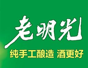 安徽明光酒业(集团)有限公司