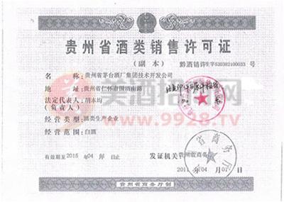 贵州省酒类销售许可证