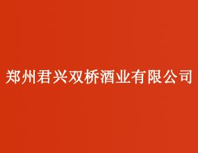 郑州君兴双桥酒业有限公司