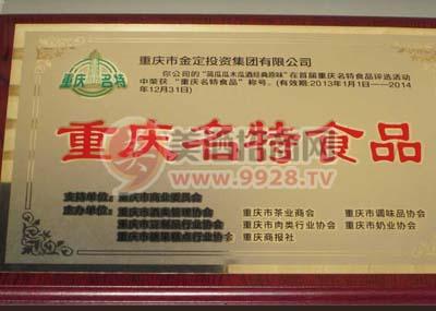 重庆市名特食品