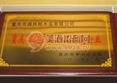 重庆市农产品加工示范企业