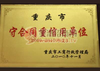 重庆市守合同重信用单位