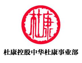 杜康控股中华杜康事业部