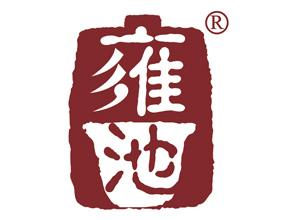 四川雍池酒业有限公司