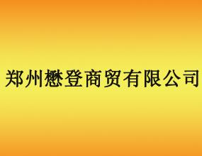 郑州懋登商贸有限公司