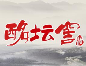 贵州酩坛窖酒业股份有限公司