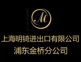 上海明锜進出口有限公司浦東金橋分公司