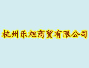 杭州�W豪�M出口有限公司