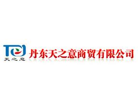丹东天之意商贸有限公司