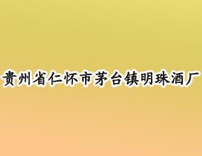 贵州省仁怀市茅台镇明珠酒厂