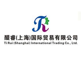 醍睿(上海)國際貿易有限公司