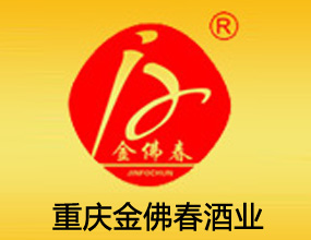 重庆市金佛春酒业有限责任公司