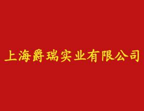 上海爵瑞實業有限公司